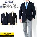 テーラードジャケット メンズ ジャケット ブレザー ストレッチ素材 紺ブレ 2ツボタンジャケット ビジネスジャケット ゴルフジャケット COOLBIZ