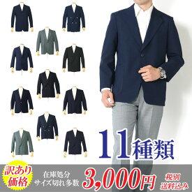 ジャケット 訳あり11種類 メンズジャケット/サイズ限定/ ベーシックモデルジャケット/ネイビー グレー ブラック/A体 AB体 B体 テーラードジャケット