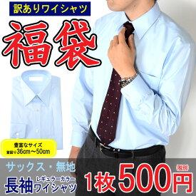 訳あり 福袋 サックスブルーシャツ 長袖シャツ Yシャツ カッターシャツ ワイシャツ 青シャツ ビジネスシャツ