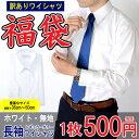 訳あり 福袋 白シャツ 長袖シャツ Yシャツ カッターシャツ 冠婚葬祭 ワイシャツ 制服 ホワイト ビジネスシャツ