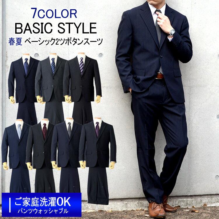 スーツ 春夏メンズスーツ ベーシックモデルスーツ ご家庭で洗濯可能なスラックス 7COLOR AB体 BB体 2ツボタンスーツ ビジネススーツ