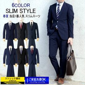 スーツ メンズスーツ 春夏スーツ スリムスタイル ストレッチ素材 ご家庭で洗濯可能なスラックス 6COLOR Y体 A体 AB体 2ツボタンスーツ ビジネススーツ