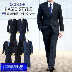 スーツ メンズスーツ 春夏スーツ ベーシックスタイル ご家庭で洗濯可能なスラックス 5COLOR A体 AB体 BB体2ツボタンスーツ ビジネススーツ