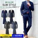 スーツ メンズスーツ オールシーズンスーツ スリムスタイル ストレッチ素材 ご家庭で洗濯可能なスラックス 4COLOR Y体…