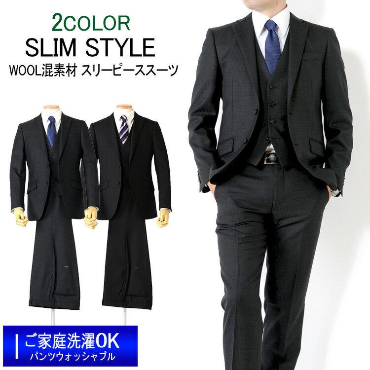 スーツ メンズスーツ 3ピーススーツ スリムモデルスーツ ご家庭で洗濯可能なスラックス 4COLOR Y体 A体 AB体 BB体 2ツボタンスーツ ビジネススーツ