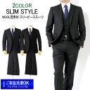 スリーピース スーツ メンズ スリム ビジネススーツ 2ツボタン メンズスーツ 3ピーススーツ スリムスーツ ご家庭で洗濯可能なスラックス Y体 A体 AB体 BB体 2つボタンスーツ