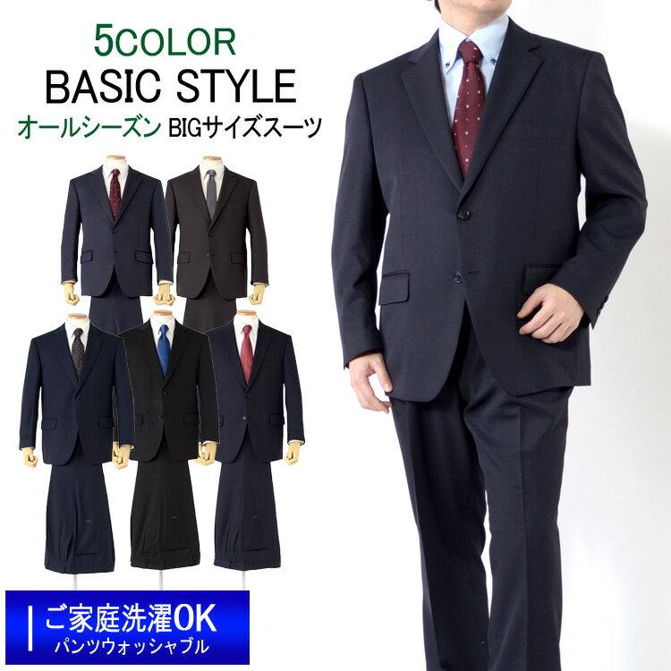 スーツ メンズスーツ BIGサイズ ベーシックモデルスーツ ご家庭で洗濯可能なスラックス 2COLOR E体 2ツボタンスーツ ビジネススーツ
