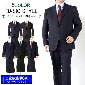 スーツ メンズスーツ 大きいサイズ ベーシックモデルスーツ ご家庭で洗濯可能なスラックス 5COLOR E体 2ツボタンスーツ ビジネススーツ BIGサイズ