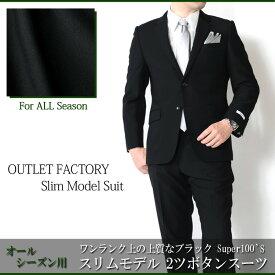 スーツ オールシーズン/高品質素材 Super100's/ スリムモデルスーツ ブラック 無地 AB体 BB体 2ツボタンスーツ メンズスーツ ビジネススーツ