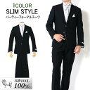 スーツ オールシーズン メンズスーツ WOOL100% スリムスーツ ブラック フォーマルスーツ Y体 A体 2ツボタンスーツ