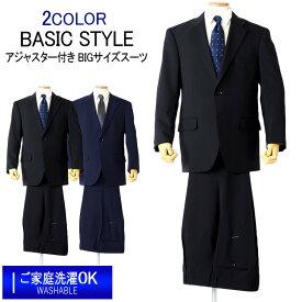 訳あり 処分価格 スーツ 春夏メンズスーツ BIGサイズ ベーシックモデルスーツ ご家庭で洗濯可能なスーツ 2COLOR 2ツボタンスーツ ビジネススーツ