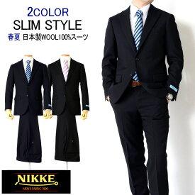 訳あり 処分価格 スーツ 春夏メンズスーツ WOOL100% 日本製生地 NIKKE スリムスーツ 2COLOR Y体 A体 AB体 BB体 2ツボタンスーツ ビジネススーツ