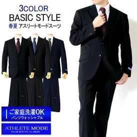 スーツ メンズスーツ 春夏スーツ アスリートモデル スマートスーツ 3color AB体 BB体 2ツボタンスーツ ビジネススーツ