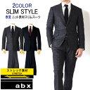 スーツ 春夏メンズスーツ abx エービーエックス ニット素材 スリムスーツ 2COLOR Y体 A体 AB体 2ツボタンスーツ ビジネススーツ