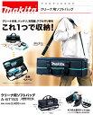 マキタ 充電式クリーナー用ソフトバッグ A-67153