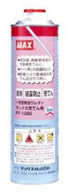 MAX 一液型発泡ウレタン 充てん剤  FF-1000
