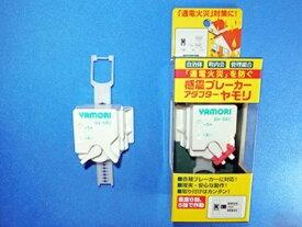 【防災グッズ】感電ブレーカーアダプター YAMORI(ヤモリ) GV-SB1