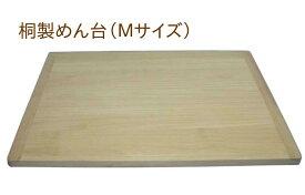 桐製めん台M 麺台 めん台 そば打ち 道具 のし板