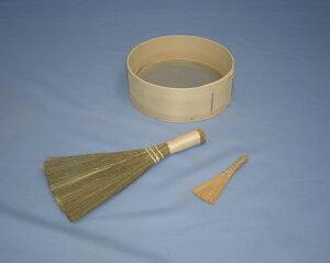 挽き臼用3点セット (ふるい・ミニ竹はけ・い草粉ホーキ)そば打ち 道具