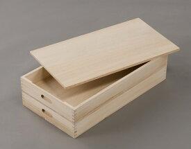 総桐ふた付きもち箱 2段 木製 餅箱 フードコンテナー お菓子 和菓子 蓋付