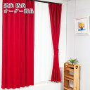 【オーダーカーテン】カーテン 1級遮光 防炎 無地21色 / オーダー 遮光 北欧 送料無料「NEWパレット」 イージーオーダー