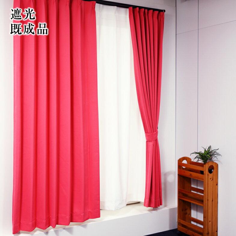 オーダーカーテン カーテン 1級遮光 防炎 無地21色 / オーダー 遮光 北欧 送料無料「NEWパレット」 イージーオーダー