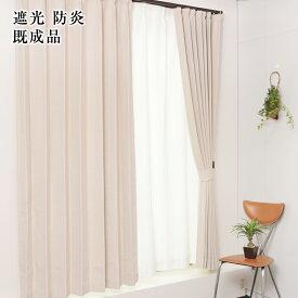 カーテン 遮光カーテン 「クレヨン」 防炎 / 1級遮光 北欧 断熱カーテン / シンプル 遮光カーテン 丸洗い可能 オーダー オーダーカーテン 対応