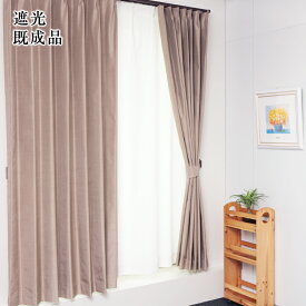 カーテン 遮光カーテン 「シャイニー」 100%遮光 生地 / 1級遮光カーテン 北欧 シンプル 断熱 防音 / カーテン 遮光カーテン オーダー オーダーカーテン 対応