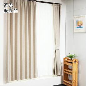 カーテン アウトレット ネオストライプ 遮光カーテン / カーテン 遮光 北欧 断熱カーテン