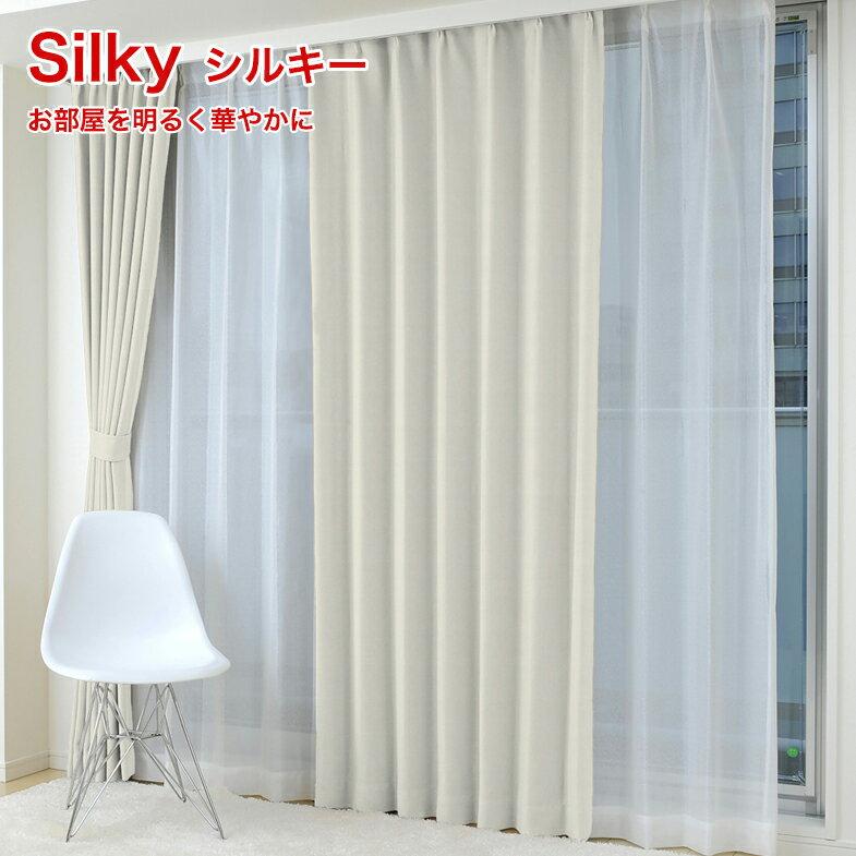 カーテン 「シルキー」 無地 遮光なし/ デザインカーテン 北欧 ドレープカーテン ホワイト アイボリー 白 カーテン リネン