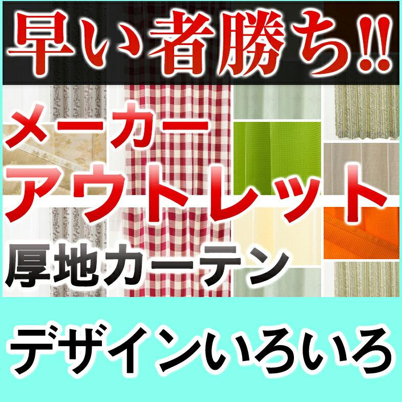 【2490円均一 PART3】在庫限り カーテン アウトレット 遮光なし デザインカーテン カーテン アウトレットカーテン 厚地 北欧