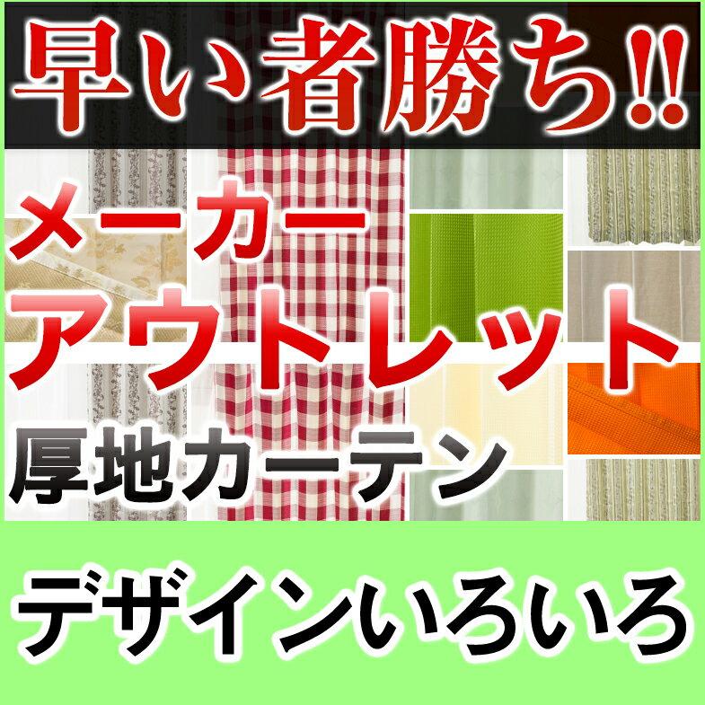 【 半額 】【2490円均一 PART2】在庫限り カーテン アウトレット 遮光なし デザインカーテン カーテン アウトレットカーテン 厚地 北欧