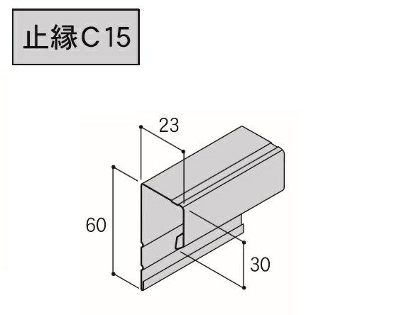 ★アイジー工業 SF-ガルスパンJ 【止縁C15】 付属品★