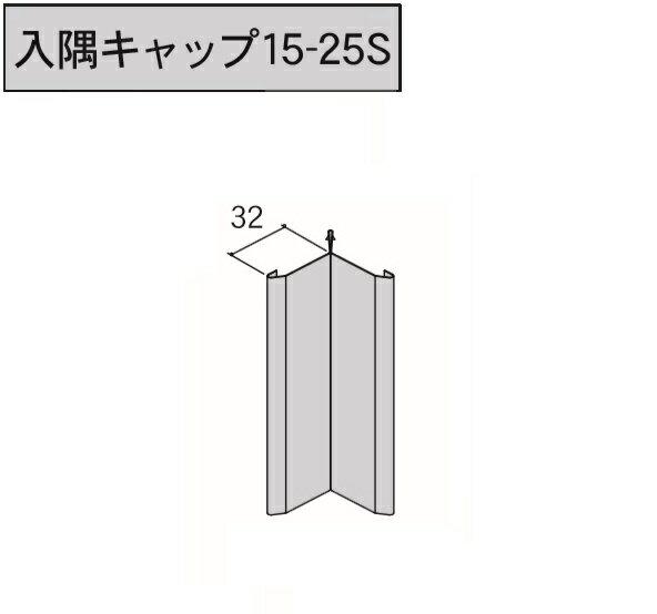 ★アイジー工業 SF-ガルスパンJ 【入隅キャップ15-25S】 付属品★