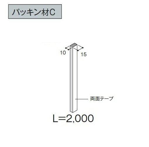 ★アイジー工業 SF-ガルスパンJ 【パッキン材C】 付属品★