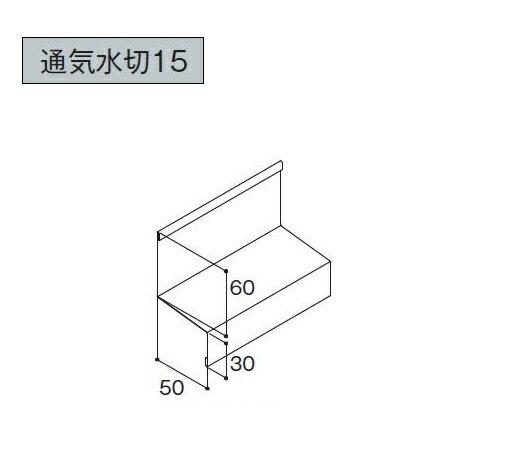 ★アイジー工業 SF-ガルスパンJ 【通気水切15】 付属品★