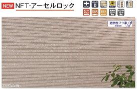 ★アイジー工業 NFT-アーセルロック 本体 3800mm×385mm×15mm 8枚入 3.55坪(11.70平米)分 たて・よこ兼用 金属サイディング 外壁材 ナチュラル★