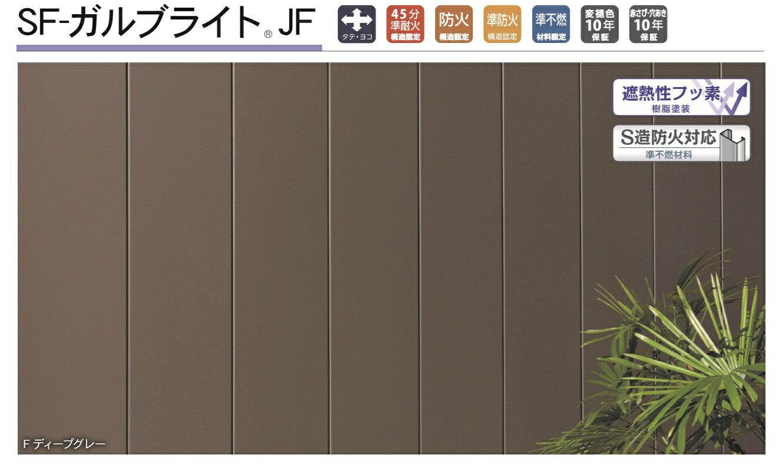 ★アイジー工業 SF-ガルブライト JF 本体 4000mm×300mm×15mm 6枚入 2.18坪(7.20平米)分 たて・よこ張り兼用 金属サイディング 外壁材 シンプルモダン★ 【送料無料】