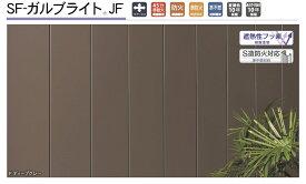 ★アイジー工業 SF-ガルブライト JF 本体 4000mm×300mm×15mm 6枚入 2.18坪(7.20平米)分 たて・よこ張り兼用 金属サイディング 外壁材 シンプルモダン★