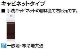 ★INAX コフレル スリム 壁付 キャビネットタイプ ハンドル水栓 品番:YL-DA82SCHB 泡沫 トイレ 手洗い 収納 DIY リフォーム LIXIL リクシル★【送料無料】