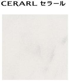 ★アイカ セラール 【FAN 1983ZMN】 石目 抽象 艶有り 3×8サイズ(935×2455mm) 1枚 メラミン 不燃化粧板 キッチンパネル DIY 住宅建材 壁材 新築 リフォーム★ 【送料無料】【メーカー直送】【時間指定不可】【日祝配達不可】