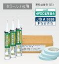 ★アイカ セラール 施工キット ZK-40N 接着剤 仮留めテープ セラール3枚用 ★