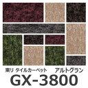 ★東リ アルトグラン GX-3800 タイルカーペット 50×50cm GX3800★ 【送料無料】