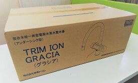 ★日本トリム トリムイオン グラシア GRACIA 電解水素水 整水器 混合水栓 送料無料 新品 メーカー保証★
