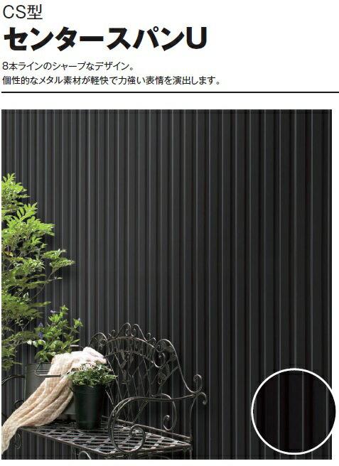 ★ニチハ センタースパンU 【本体】 4000mm 6枚入 金属サイディング CS型 チューオー 外壁材★ 【送料無料】【メーカー直送】【時間指定不可】【日・祝配送不可】