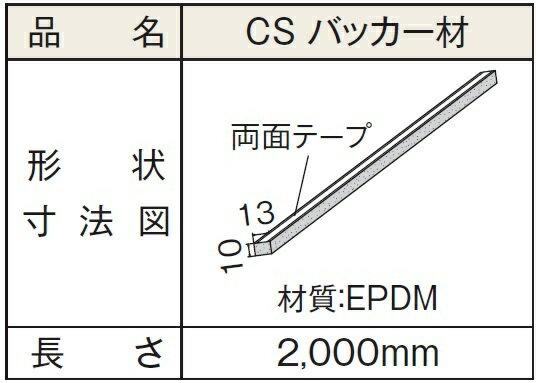 ★ニチハ センタースパンU 【CSバッカー材】 金属サイディング 付属部材 チューオー★