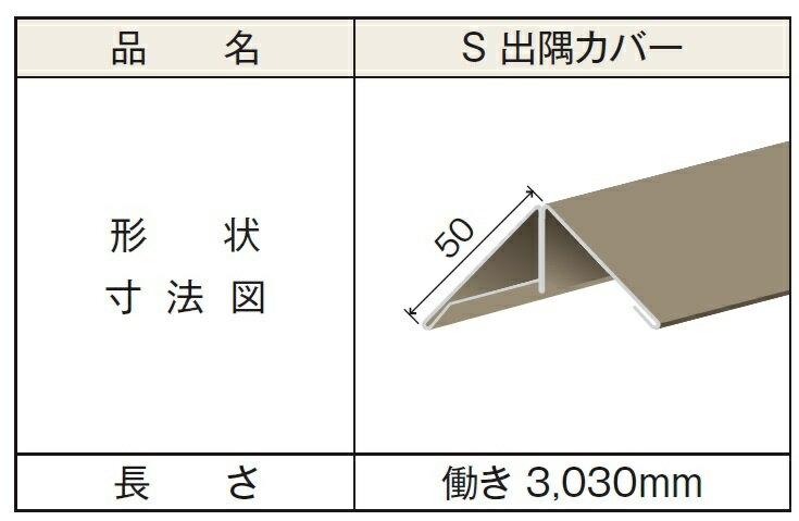★ニチハ センターストライプU 【S出隅カバー】 3030mm 金属サイディング 付属部材 チューオー★