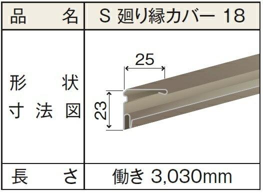 ★ニチハ ダイヤシェイプ 【S廻り縁カバー18】 金属サイディング 付属部材 チューオー★