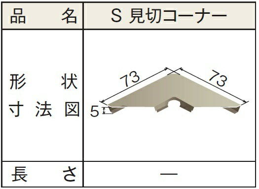 ★ニチハ ダイヤシェイプ 【S見切コーナー】 金属サイディング 付属部材 チューオー★