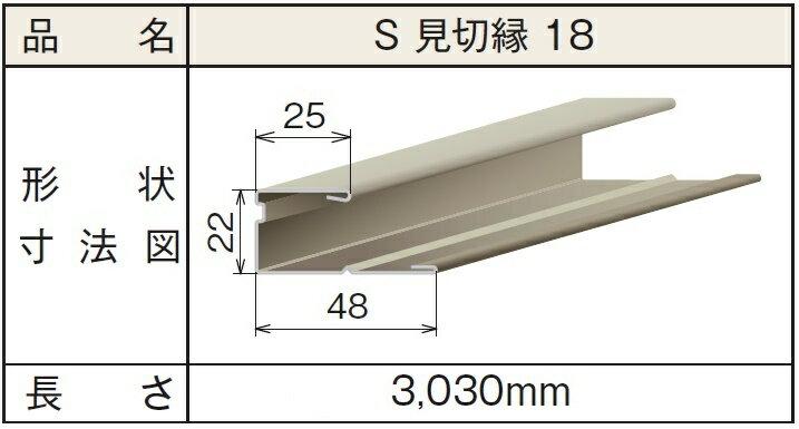 ★ニチハ ダイヤシェイプ 【S見切縁18】 3030mm 金属サイディング 付属部材 チューオー★